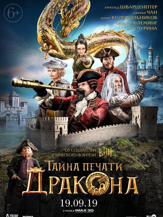 Киноафиша Крыма с 19 по 25 сентября