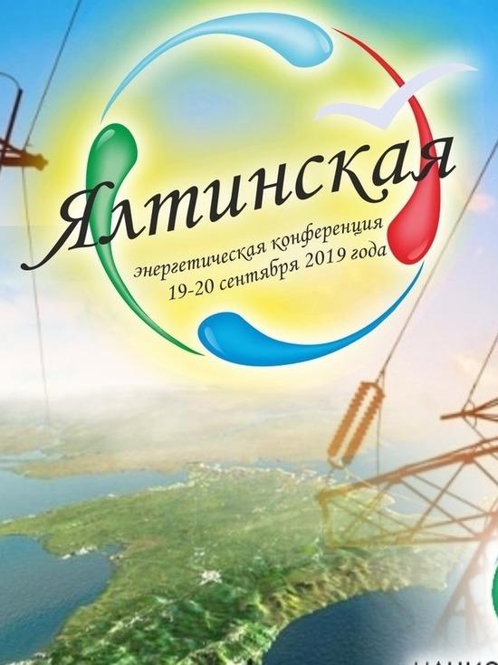 В Крыму обсуждают высокотехнологичные решения для сектора энергетики РФ