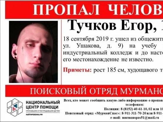 Пропавший в Мурманске студент найден погибшим