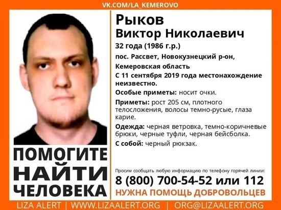 Высокого мужчину в очках ищут в Кузбассе