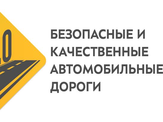 Более 4 км трассы в Мещовском районе отремонтировали в рамках БКАД