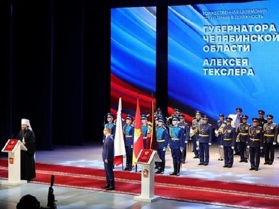 Инаугурация губернатора Челябинской области-2019: онлайн-трансляция