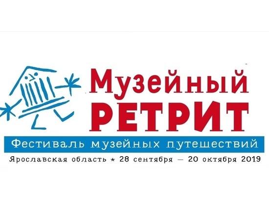 В Ярославской области пройдет фестиваль «Музейный ретрит»