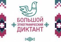 Жители Карачаево-Черкесии напишут большой этнографический диктант