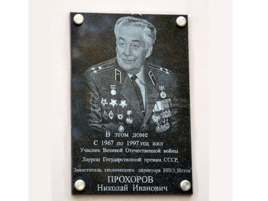 На мемориальной доске почетного гражданина допустили ошибку