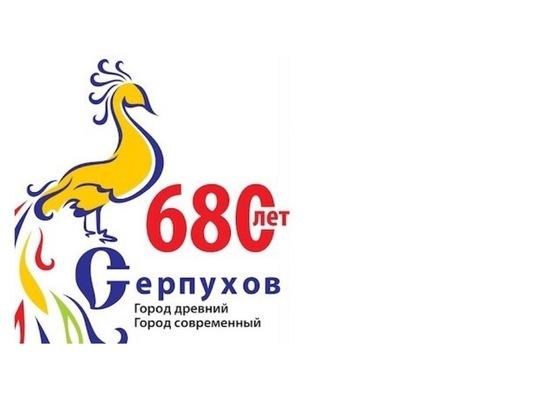 Где и как отметить День города в Серпухове: афиша мероприятий