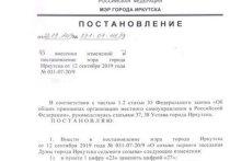 На 27 сентября перенесли первое заседание думы Иркутска