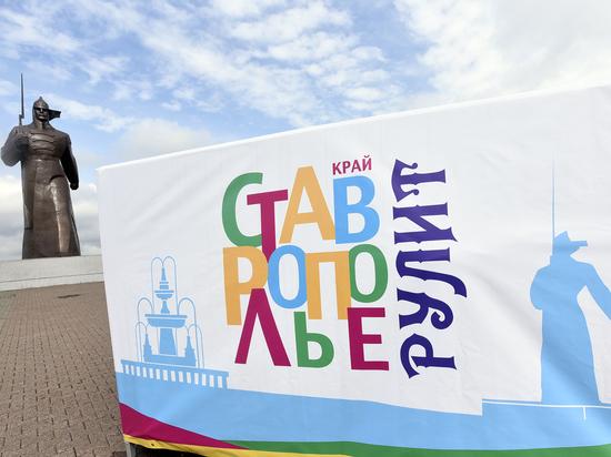 Ставрополье назвали мега-брендом Российской Федерации