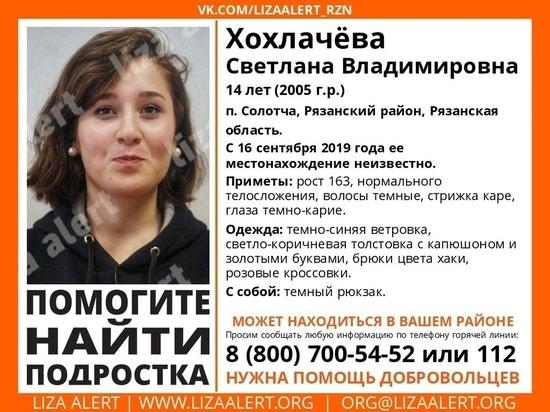 В Рязани пропала 14-летняя девочка