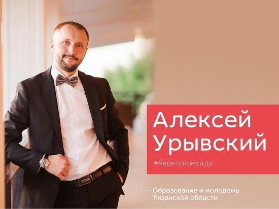 Рязанский «Воспитатель года» рассказал о том, что может дать детям