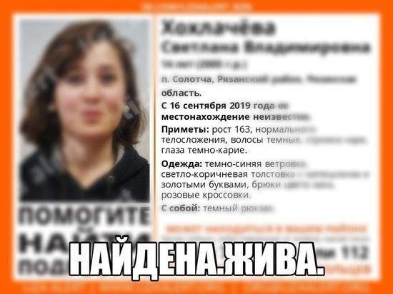 Пропавшая в Рязани девушка-подросток найдена живой