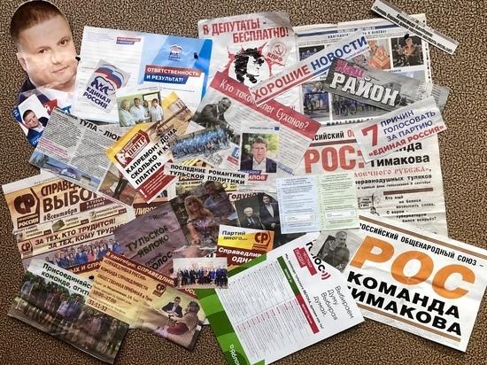 Тульские политики подвели итоги выборов