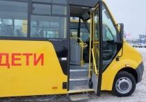 При поддержке федеральных властей в Прикамье обновят 36 школьных автобусов