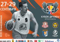 Впервые в Ярославле пройдет баскетбольный турнир «Кубок Дружбы»