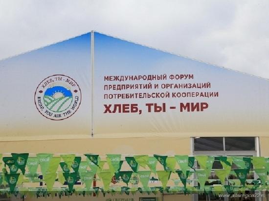 Продукцию Алтайского края представили на международном форуме
