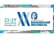 В Ярославле открылся Волковский фестиваль