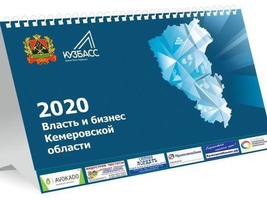 «Власть и Бизнес – 2020»: за год в Кузбассе сменилось больше половины руководящих чиновников