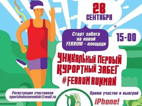 Забег #FerrumRunman в Железноводске: от Фёдора Гааза до Стива Джобса