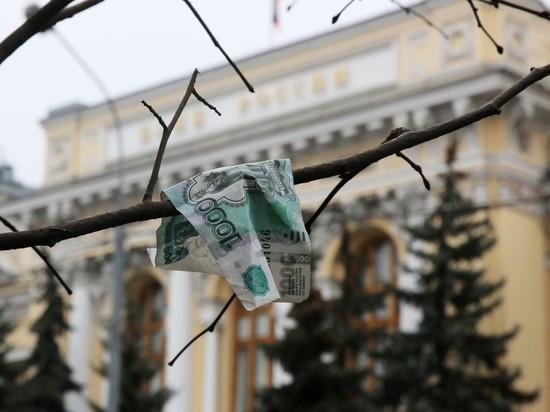 Центробанк задумался о введении отрицательных ставок по вкладам