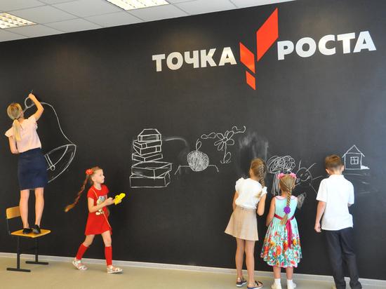 Центры допобразования «Точка роста» массово открылись в Карачаево-Черкесии