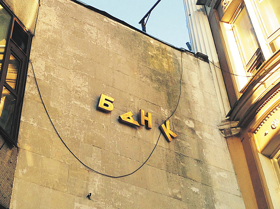 Проблемные банки напугают публичным позором: тайный смысл нового законопроекта