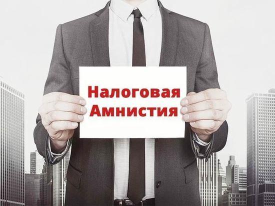Томским миллионерам посоветовали «амнистировать» капиталы