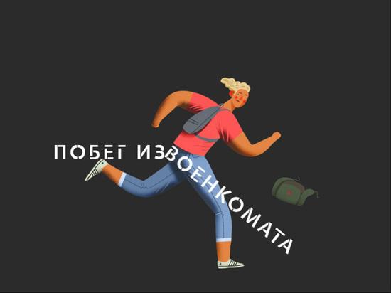 «Солдатские матери» Петербурга запустили игру «Побег из военкомата»