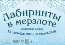 В Салехарде открылась выставка «Лабиринты в мерзлоте»