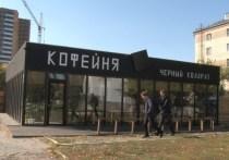 Власти требуют снести новую кофейню в Барнауле
