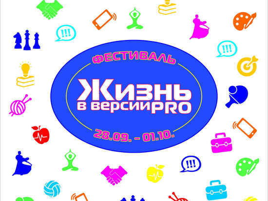 Фестиваль «Жизнь в версии PRO» пройдет на Ямале
