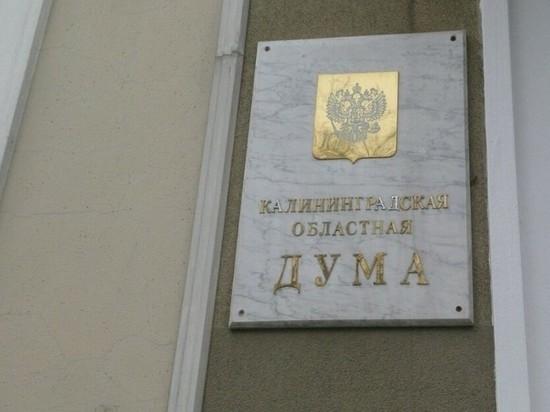 В облдуме Калининграда оправдали повышение зарплат чиновникам ростом доходов бюджета