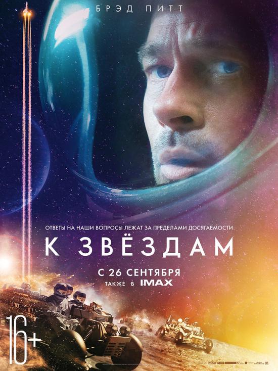 Киноафиша Крыма с 26 сентября по 2 октября