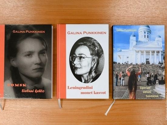 Томичка Галина Пунккинен опубликовала в Финляндии три книги о Томске