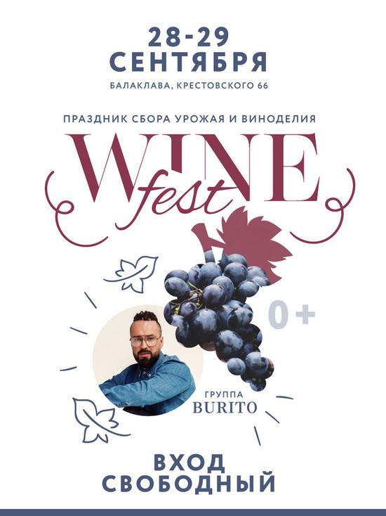 WineFest-2019: дополнительный транспорт и особые экскурсии