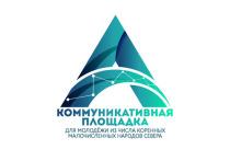 Занятия для молодых активистов коренных народов проходят в Салехарде