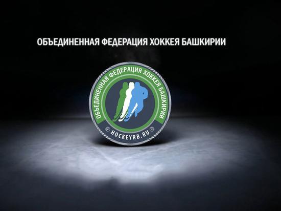 Объединенная федерация хоккея Башкирии стала разъединенной