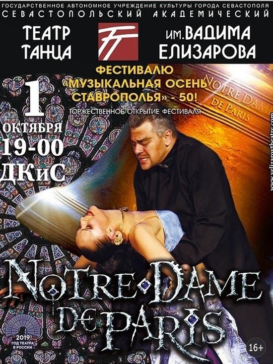 Cпектаклем «Собор Парижкой Богоматери» откроется музыкальная осень на Ставрополье
