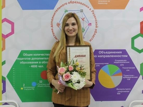 Рязанка вышла в финал конкурса «Педагог-психолог России – 2019»