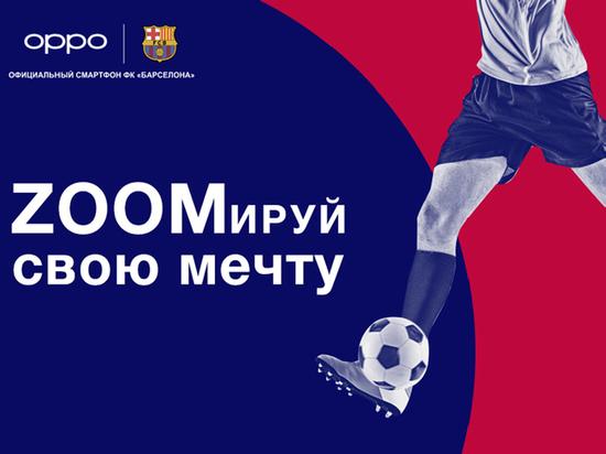Тренер академии ФК «Барселона» проведет тренировку для школьников в Норильске