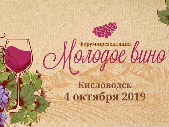 В Кисловодске готовятся к фестивалю молодого вина