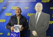 ЛДПР поддерживает оренбуржцев в переходе на цифру