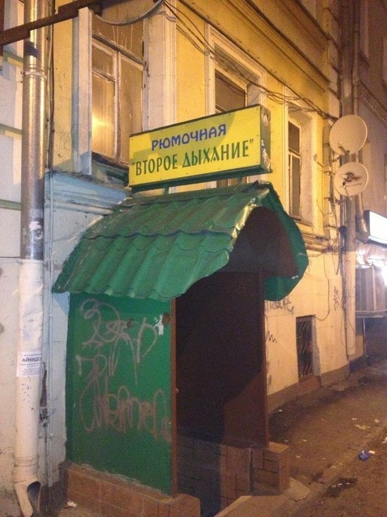 Чтоб заросла народная тропа: Госдума пересмотрит правовые основы работы рюмочных