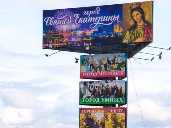 «Город без вкуса», – эксперты раскритиковали стелу, установленную на въезде в Екатеринбург