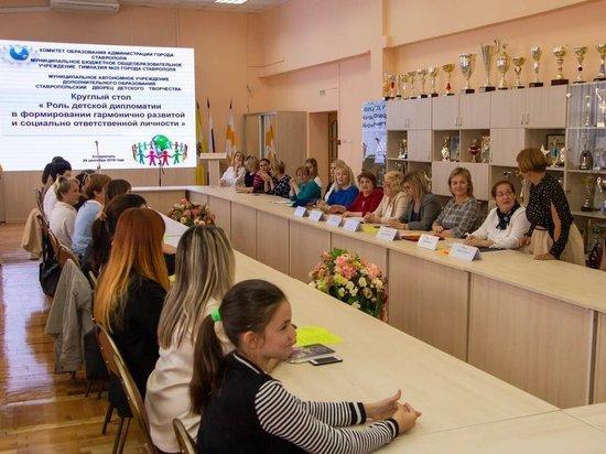Детскую дипломатию развивают в Ставрополе