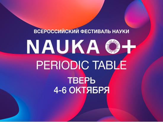 Арман Исоян рассказал о фестивале «NAUKA 0+» в Тверской области