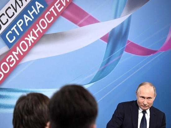 """Путин проведет 4 октября заседание набсовета """"Россия - страна возможностей"""""""