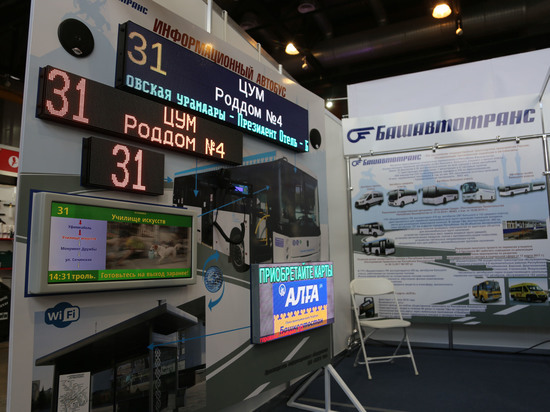 На форуме «Транспорт Урала» в Уфе презентовали проект «умного автобуса»