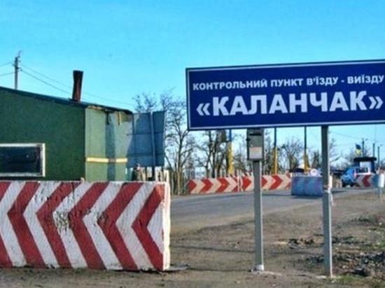 Украина сэкономит на оборудовании границы с Крымом