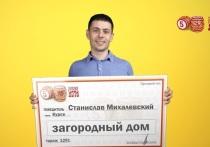 Курянин выиграл в лотерею загородный дом
