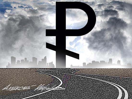 Российской валюте предрекают стремительное падение